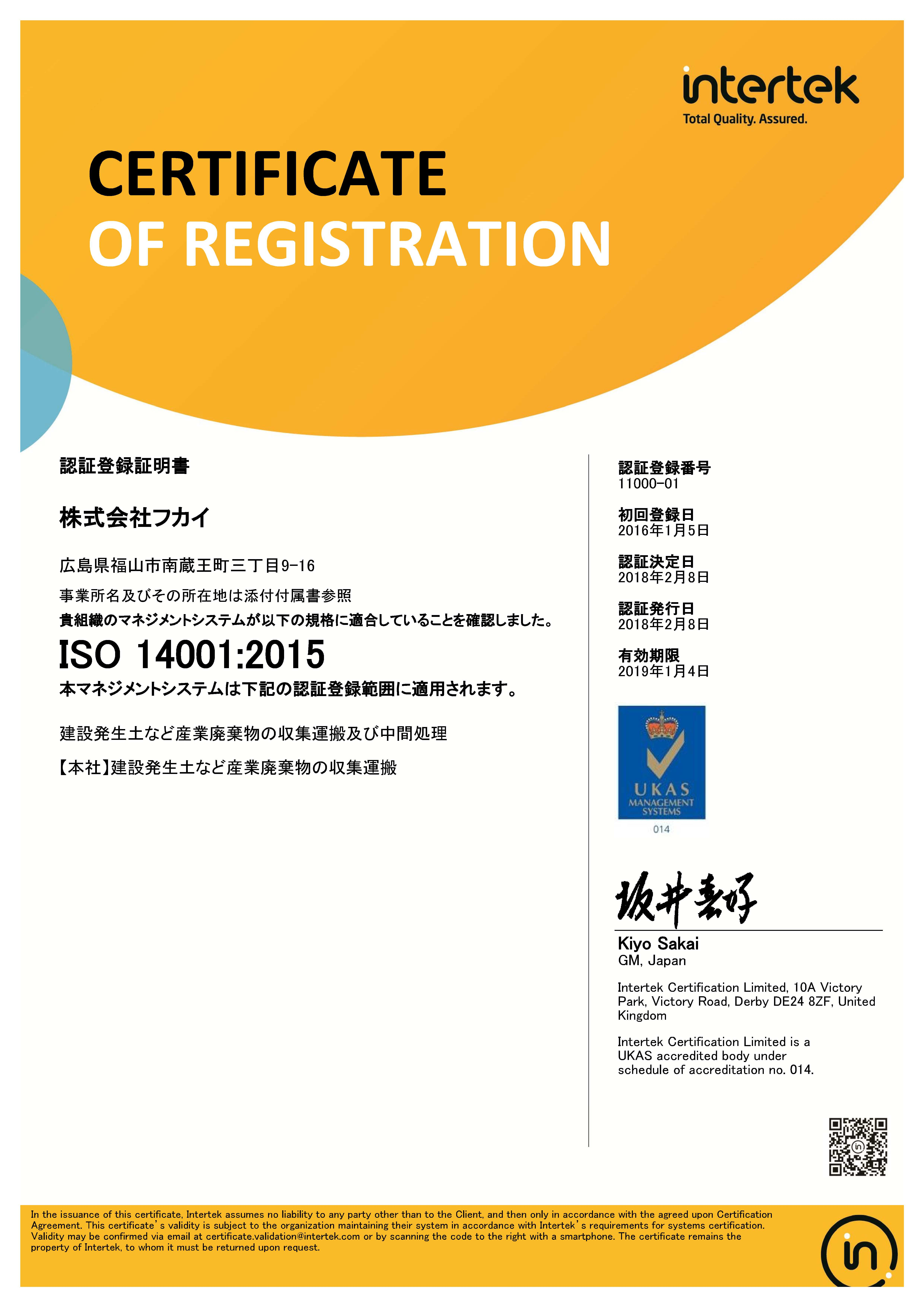 ISO14001:2015認証登録証明書